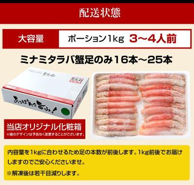 カット済生ミナミタラバ蟹足プレミアムポーション【お刺身OK】1kg