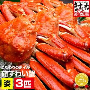 【特大1尾750g超サイズが3尾セット!】特大茹でずわい蟹/姿3尾入り【計2.25kgセット】【送料無料】(かに/カニ/蟹/ずわい/ズワイ)【お歳暮】