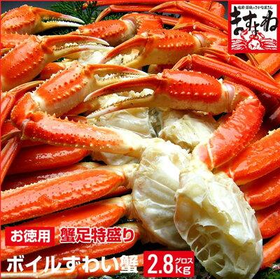 [お徳用]ボイルずわい蟹/足3kg前後(送料無料)[あす楽対応]