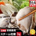 レビュー高評価4.44頂きました!【お刺身用/たっぷり約60粒入り】広島産スチーム牡蠣(刺身用)1kg【送料無料】[解凍後…