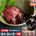 父の日 先着クーポンで2980円送料無料!日本海産ほたるいか5種の珍味おつまみセット【...
