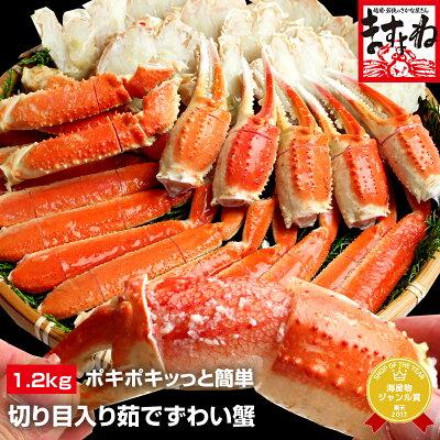 ポキッと簡単殻むき!切り目入り茹でズワイカニ1.2kg[送料無料](かに/カニ/蟹/ずわい/ズワイ)リングカット