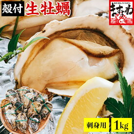 【お刺身OK】兵庫県室津産 殻付き牡蠣(冷凍)1kg前後(12粒入)※高圧処理済みで、殻は簡単に開きます※[送料無料/かき/カキ]ギフト コロナ 応援 食品 プレゼント 食べ物