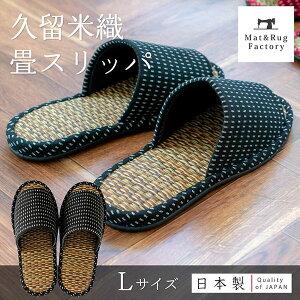 日本製久留米織畳スリッパ Lサイズ(スリッパ ルームシューズ たたみ い草 夏用 室内 おしゃれ 日本製)