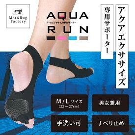 【NHK ガッテン!に掲載されました】プールエクササイズ専用サポーター アクアラン(アクアビクス AQUA RUN 水中ウォーキング 水中靴下)