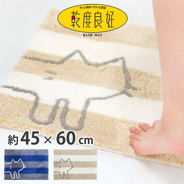 乾度良好うちねこ バスマット約45cm×60cm(ネット限定 バスマット マット 風呂マット 吸水マット 吸水 速乾 ふかふか ねこ ネコ 猫 ボーダー 可愛い 洗える 丸洗い 洗濯可)