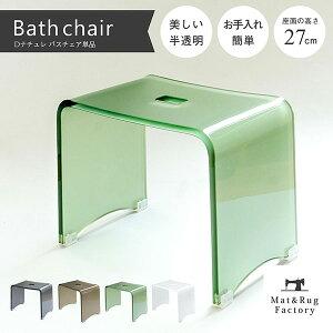 Dナチュレ バスチェア(風呂いす 風呂椅子 バス用品 アクリル 高級 おしゃれ 北欧 無地 クリア)