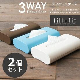 fill+fit ティッシュケース ティッシュボックス(2個セット)(まとめ割 ティッシュボックス ティッシュケース ペーパーボックス ペーパーケース おしゃれ)