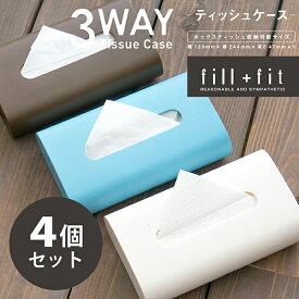 fill+fit ティッシュケース ティッシュボックス(4個セット)(まとめ割 ティッシュボックス ティッシュケース ペーパーボックス ペーパーケース おしゃれ)