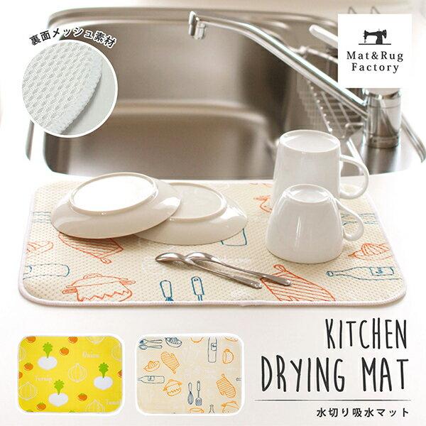 水切り吸水マット約30cm×40cm(マット 水切りドライマット ドライングマット 吸水 食器置き 乾燥 キッチン キッチン用品)