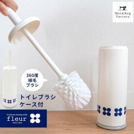 フルール トイレブラシケース(トイレブラシ ブラシ 北欧風 トイレ収納 掃除用具 トイレ用品 )