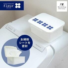 フルール お掃除クロスケース(北欧風 トイレ シート つめかえ 詰め替え ケース トイレ用品)