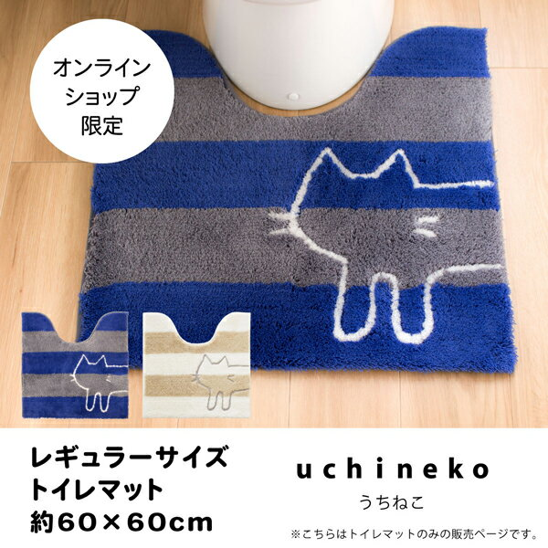 うちねこ トイレマット約60cm×60cm(トイレマット 60 レギュラー キャラクター かわいい ネコ 猫 トイレ ねこ ボーダー ブルー ホワイト しましま)
