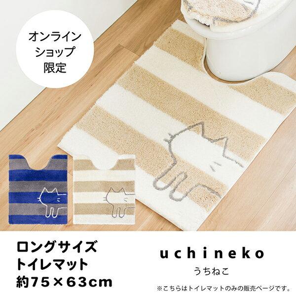 うちねこ トイレマット ロングサイズ約75cm×63cm(トイレマット ロング 大判 キャラクター かわいい ネコ 猫 トイレ ねこ ボーダー ブルー ホワイト しましま)
