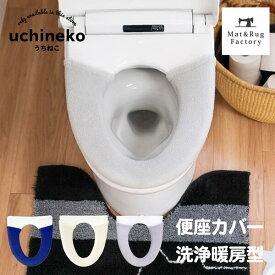 うちねこ トイレ便座カバー(洗浄・暖房型専用)(トイレ 便座カバー 洗浄 暖房 ウォシュレット ねこ ネコ 猫 しましま ボーダー ブルー ホワイト かわいい キャラクター)