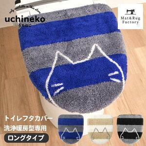うちねこ フタカバー ロングサイズ(洗浄・暖房型専用)(トイレ 大判 蓋 カバー 洗浄 暖房 ウォシュレット ネコ 猫 しましま ボーダー かわいい キャラクター)