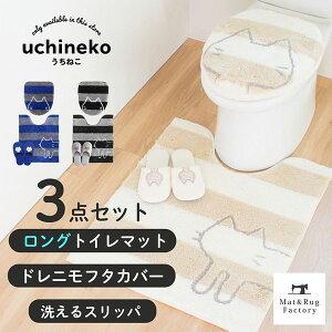 うちねこ トイレ3点セット(トイレマット約75×63cm+ドレニモフタカバー+スリッパ)猫 ネコ トイレ マット ロング 大判 フタ カバー セット ボーダー ふわふわ 洗浄 暖房 U型 O型 貼る かわいい