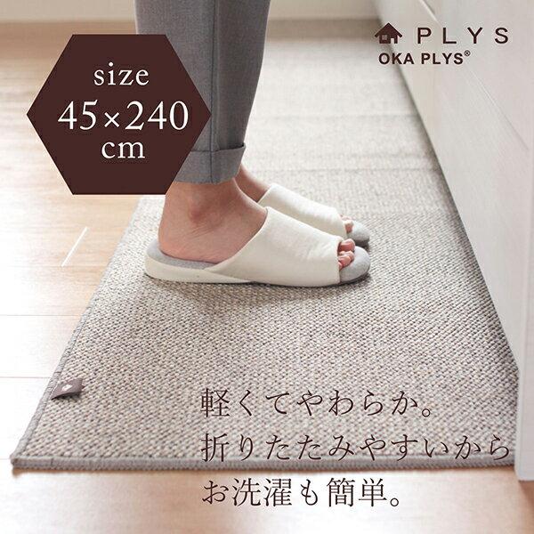 【月間優良ショップ受賞】PLYS base(プリスベイス) キッチンマット 約45cm×240cm