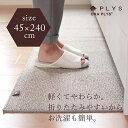 【3/14 10時-4/1 9:59★最大1000円OFFクーポン】PLYS base(プリスベイス) キッチンマット 約45cm×240cm