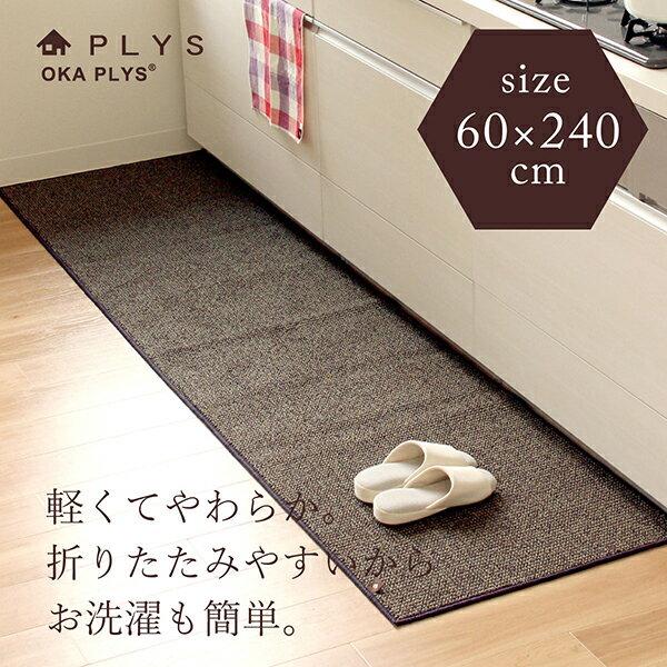 【月間優良ショップ受賞】PLYS base(プリスベイス) キッチンマット 約60cm×240cm