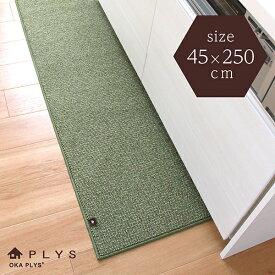 【ネット限定】PLYS base(プリスベイス) キッチンマット 約45cm×250cm