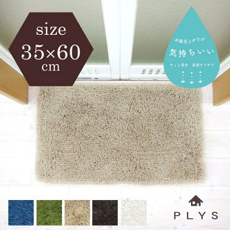 PLYS base (プリスベイス) water absorption, fast-dry bath mat epi- (えぴ Eppie) approximately 35*60cm