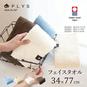 PLYS base soph(プリスベイスソフィ)ソフィ フェイスタオル約34cm×77cm(今治タオル 日本製)