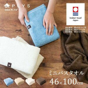 PLYS base soph(プリスベイスソフィ)ソフィ ミニバスタオル約46cm×100cm(今治タオル 日本製)
