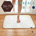 【15日-16日1:59★8%OFFクーポン】PLYS CARARACA(カララカ) バスマット約50×70cm(タオル地 乾度良好 かんどりょう…