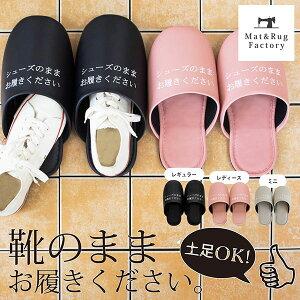 【5日★10%OFFクーポン】「靴のままお履きください」シューズそのままスリッパ(靴のまま履ける スリッパ フィットネス 業務用 大)