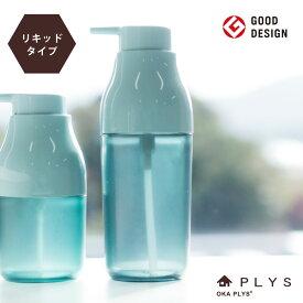 PLYS base(プリスベイス)ディスペンサー リキッドタイプ(ディスペンサー リキッド おしゃれ シャンプー ハンドソープ 洗剤)