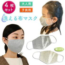 【4枚セット】マスク 布マスク 洗える 大人用 大人 ますく 布製 ゴム 布 生地 ガーゼ 綿 コットン 100% 立体 繰り返し おやすみ 男女 兼用 おしゃれ かわいい ニット 花粉 花粉症 個包装 送料無料 mask 在庫あり