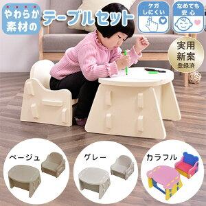 【送料無料】 テーブルセット キッズ ソフト パズルマット 椅子 机 テーブル チェア デスク 幼児 コンパクト 組立簡単 子供 折りたたみ ジョイントマット おままごと 玩具 プレイハウス まま