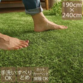 ラグ 洗える ラグマット 190×240cm 3畳 長方形 滑り止め 芝生 風 グリーン 緑 可愛い かわいい 手洗い シャギー ふわふわ 無地 屋内 室内 マット 専門店 おしゃれ おへやしばふ シイテ GS