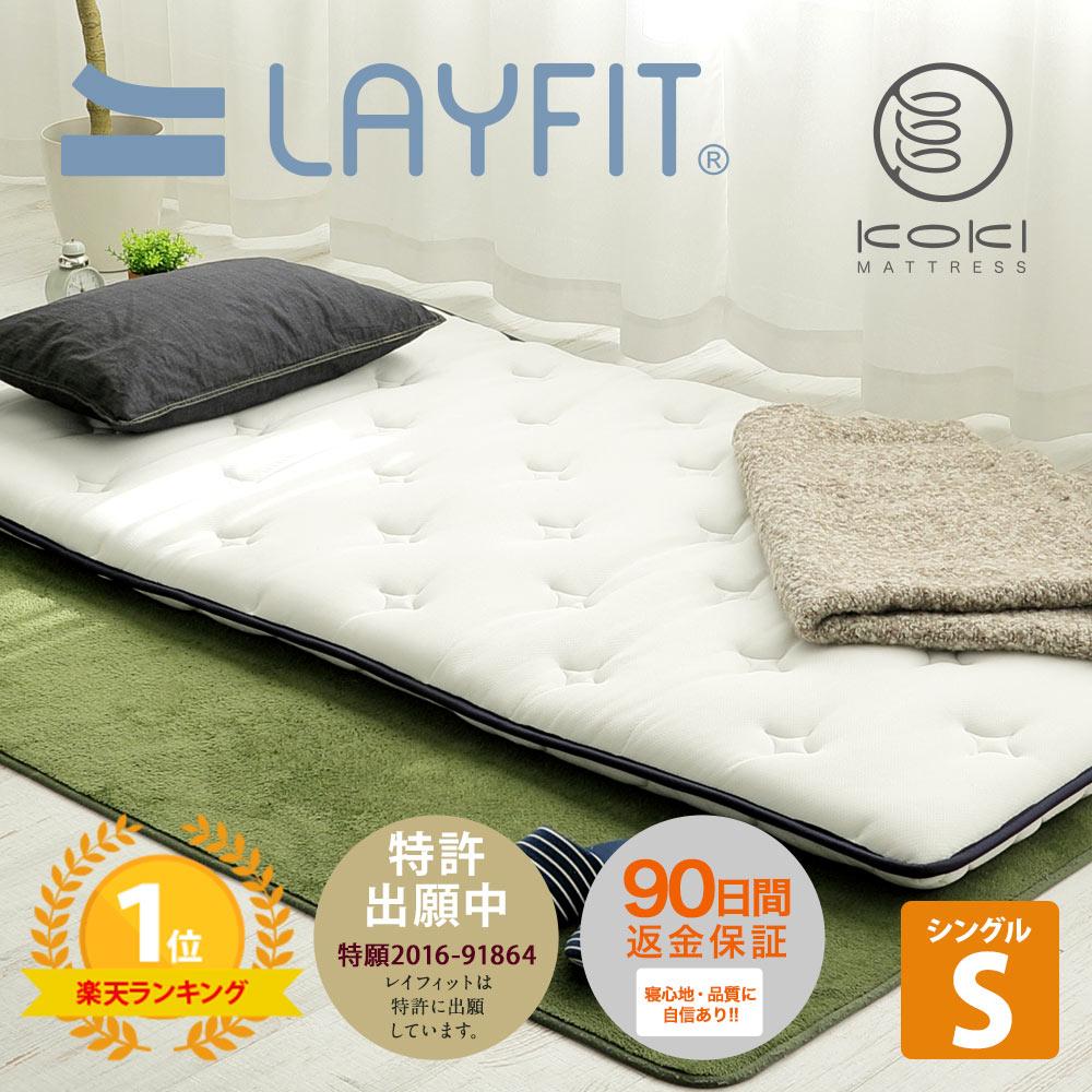超薄型 ポケットコイル マットレス LAYFIT(レイフィット) シングル ホワイト 寝心地を追及 お持ちのマットレスをグレードアップ 高品質 布団 お買い物マラソン 送料無料