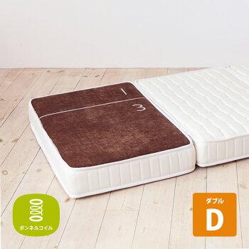 【3分割でも痛くない】1/3(さんぶんのいち)【ダブル】特許取得快適な寝心地快眠オシャレ白ホワイトキルティング北欧デザインにもマッチ