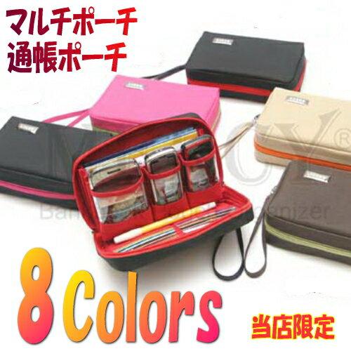 通帳ケース・マルチポーチ・通帳ポーチ・カードケース・ポーチ・母子手帳ケース