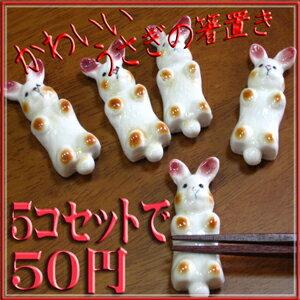 箸置き うさぎ 5個セット (かわいい 動物 ウサギ 陶器 はし置き 業務用おすすめ 在庫限り特価 プチプレゼント)