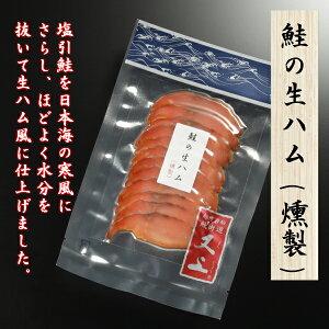 鮭の生ハム 燻製(50g)お酒のつまみ、サラダやチーズとご一緒に