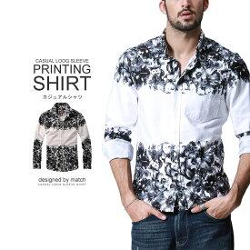 シャツ メンズ カジュアルシャツ コットンシャツ 長袖シャツ メンズ 春夏 カジュアル 綿 長袖 トップス 黒/白 花柄 スリム X 2XL 3XL MATCH麻吉[送料無料]fdm