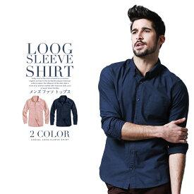 シャツ メンズ 大きいサイズ トップス シャツ カジュアルシャツ デニム シャツ メンズ コットン 純色 ネイビー 長袖 春服 MATCH麻吉[送料無料]fdm