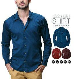 シャツ メンズ 大きいサイズ カジュアルシャツ コットンシャツ Yシャツ 長袖シャツ メンズ 春夏 カジュアル 綿 長袖 トップス 無地 スリム ブルー パープル レッド サファイアブルー M L XL 2XL 3XL MATCH麻吉[送料無料]