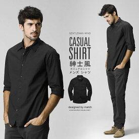 メンズ シャツ カジュアルシャツ 黒 デニム ビジネス 男の服 デニムシャツ 綿 20代 30代 普段用 MATCH麻吉[送料無料]