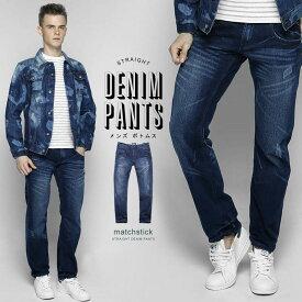 15%ポイントバック ジーンズ メンズ デニム パンツ ボトムス ロングパンツ コットン カジュアル メンズ ブルー ファッション ストレート ダメージ ウォッシュ加工 MATCH麻吉[送料無料]