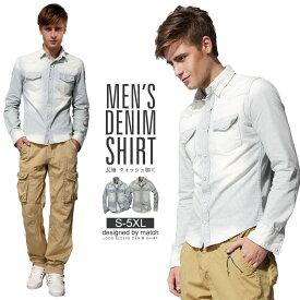 デニムシャツ カジュアルシャツ メンズ トップス メンズ 春夏 デニム シャツ コットン ファッション ウォッシュ加工 綿100% 長袖 ストライプ ライトブルー S M L XL 2XL 3XL 4XL 5XL MATCH麻吉[送料無料]