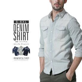 デニムシャツ カジュアルシャツ メンズ トップス メンズ 春夏 デニム シャツ コットン ファッション ウォッシュ加工 綿100% 長袖 ブルー/ホワイト ダークブルー ライトブルー S M L XL 2XL 3XL 4XL 5XL MATCH麻吉[送料無料]