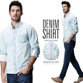 デニムシャツ カジュアルシャツ メンズ トップス メンズ 春夏 デニム シャツ コットン ファッション ウォッシュ加工 綿100% 長袖 ライトブルー M L XL 2XL 3XL MATCH麻吉[送料無料]