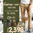 [半額セール]チノパン メンズ 大きいサイズ スキニー スリム スキニーパンツ ボトムス メンズファッション 小さいサイズ 大きいサイズ カーキ カラーパンツ ...