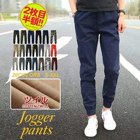 [2本目半額クーポン】【送料無料】【ツイル】S〜5XL|ジョガーパンツ メンズ パンツ 大きいサイズ COTTEN TWILL メンズファッション モード系|カラーパンツ