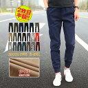 【2本目半額クーポン】【送料無料】【ツイル】ジョガーパンツ メンズ パンツ テーパードパンツ メンズ ズボン ジョガーパンツ 大きいサイズ メンズ|カラーパンツ あす楽
